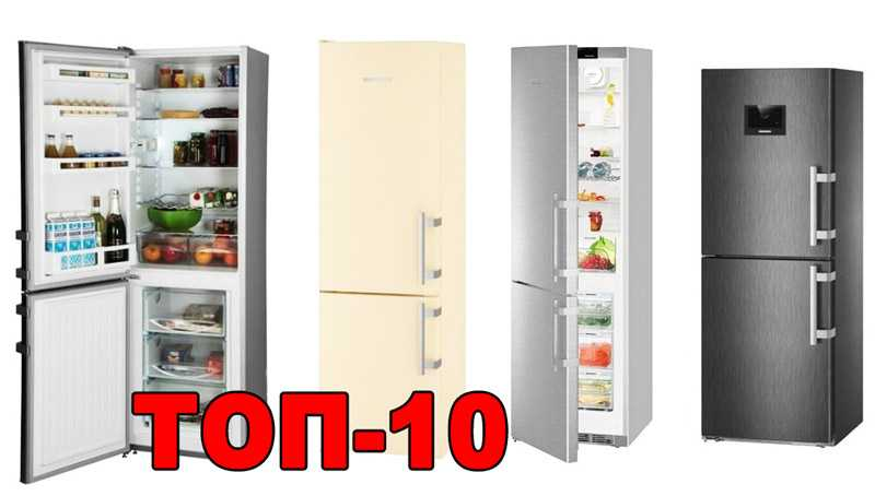 Десять лучших моделей холодильников