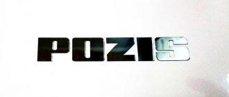 Топ-7 лучших однокамерных холодильников Pozis: обзор основных характеристик