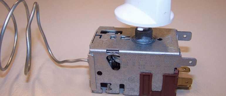 терморегулятор холодильника
