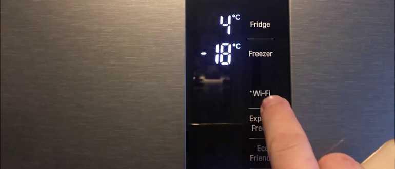 Для чего нужен Wi-Fi в бытовых холодильниках
